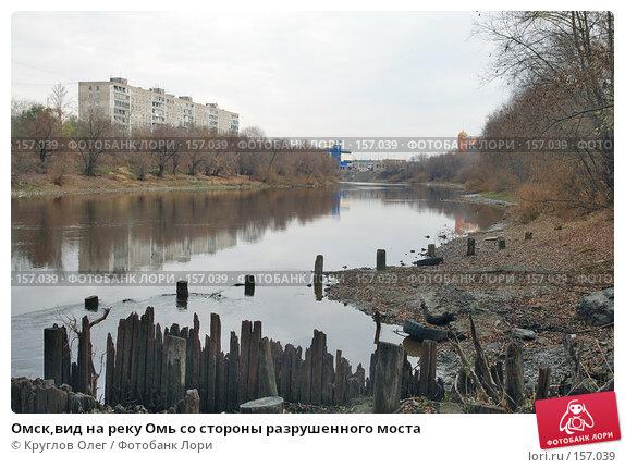 Омск,вид на реку Омь со стороны разрушенного моста, фото № 157039, снято 3 ноября 2007 г. (c) Круглов Олег / Фотобанк Лори