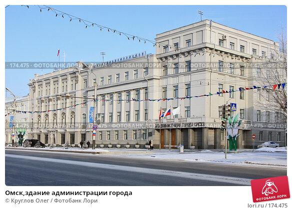 Омск,здание администрации города, фото № 174475, снято 12 января 2008 г. (c) Круглов Олег / Фотобанк Лори