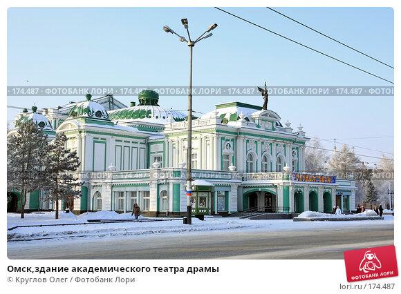 Омск,здание академического театра драмы, фото № 174487, снято 12 января 2008 г. (c) Круглов Олег / Фотобанк Лори