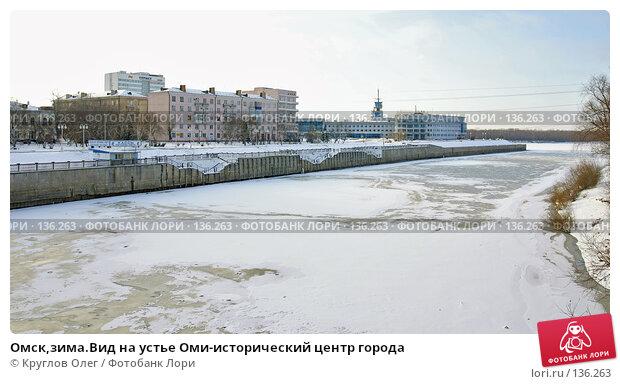 Купить «Омск,зима.Вид на устье Оми-исторический центр города», фото № 136263, снято 1 декабря 2007 г. (c) Круглов Олег / Фотобанк Лори