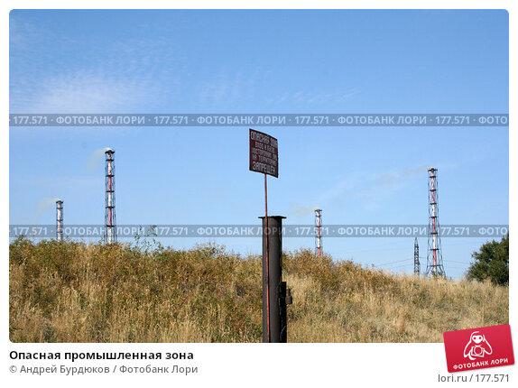 Опасная промышленная зона, фото № 177571, снято 27 сентября 2007 г. (c) Андрей Бурдюков / Фотобанк Лори