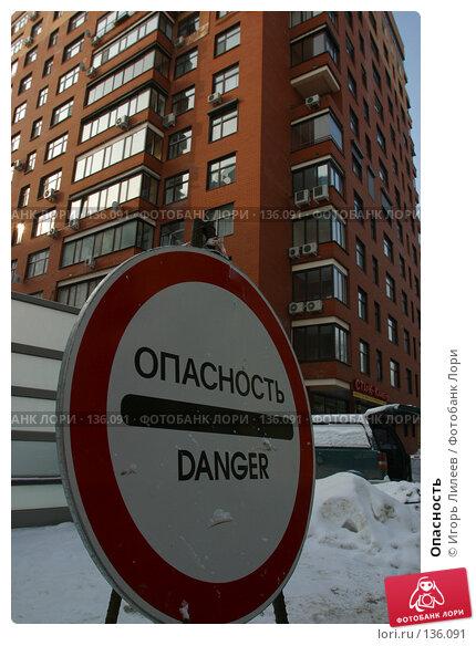 Купить «Опасность», фото № 136091, снято 23 февраля 2005 г. (c) Игорь Лилеев / Фотобанк Лори