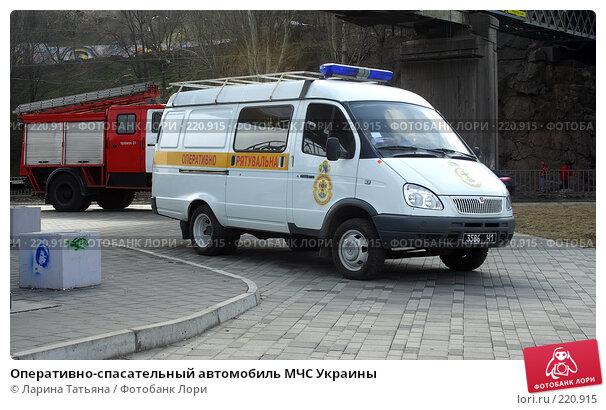 Оперативно-спасательный автомобиль МЧС Украины, фото № 220915, снято 9 марта 2008 г. (c) Ларина Татьяна / Фотобанк Лори