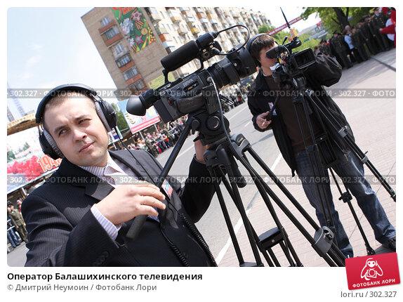 Купить «Оператор Балашихинского телевидения», эксклюзивное фото № 302327, снято 9 мая 2008 г. (c) Дмитрий Нейман / Фотобанк Лори