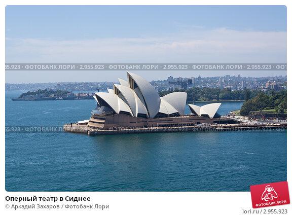 Купить «Оперный театр в Сиднее», эксклюзивное фото № 2955923, снято 20 ноября 2017 г. (c) Аркадий Захаров / Фотобанк Лори