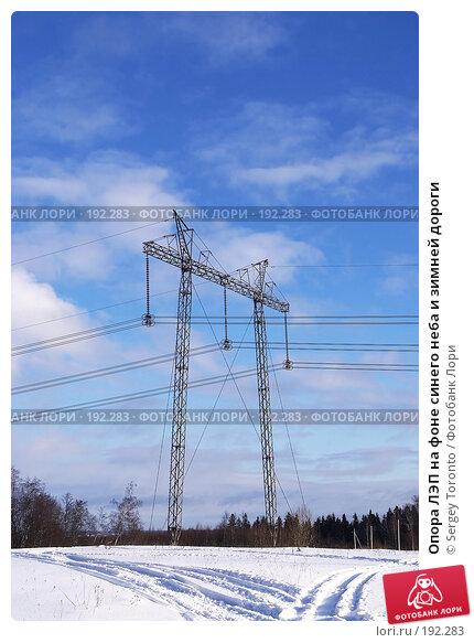 Опора ЛЭП на фоне синего неба и зимней дороги, фото № 192283, снято 27 января 2008 г. (c) Sergey Toronto / Фотобанк Лори