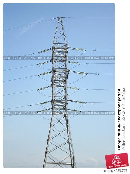 Опора линии электропередач, фото № 283707, снято 11 мая 2008 г. (c) Цветков Виталий / Фотобанк Лори
