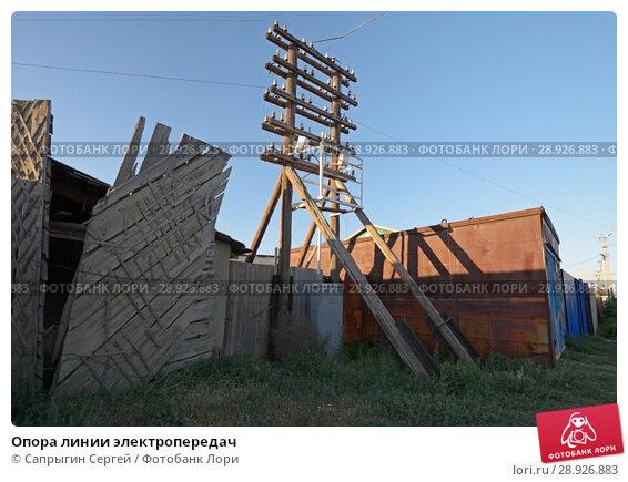 Купить «Опора линии электропередач», фото № 28926883, снято 26 мая 2018 г. (c) Сапрыгин Сергей / Фотобанк Лори