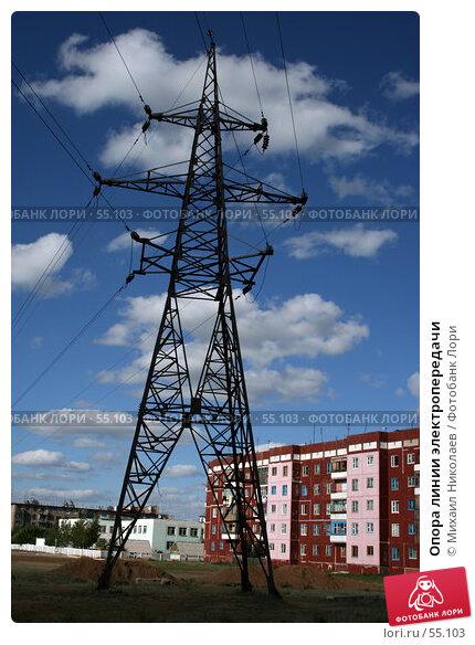Купить «Опора линии электропередачи», фото № 55103, снято 24 июня 2007 г. (c) Михаил Николаев / Фотобанк Лори