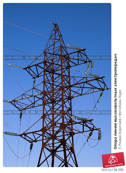 Опора линии высоковольтных электропередач, фото № 98399, снято 29 сентября 2007 г. (c) Роман Коротаев / Фотобанк Лори