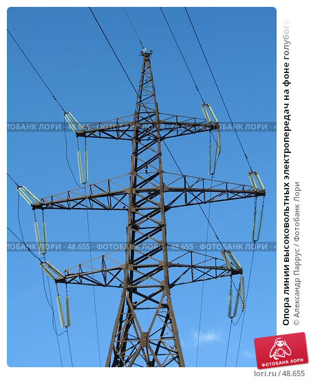 Опора линии высоковольтных электропередач на фоне голубого неба, фото № 48655, снято 12 марта 2006 г. (c) Александр Паррус / Фотобанк Лори
