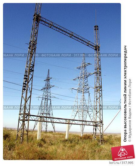 Опора высоковольтной линии электропередач, фото № 317995, снято 28 сентября 2006 г. (c) Мударисов Вадим / Фотобанк Лори