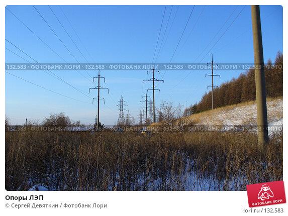 Опоры ЛЭП, фото № 132583, снято 25 ноября 2007 г. (c) Сергей Девяткин / Фотобанк Лори