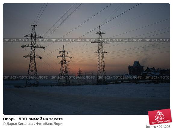 Опоры  ЛЭП  зимой на закате, фото № 201203, снято 23 ноября 2007 г. (c) Дарья Киселева / Фотобанк Лори