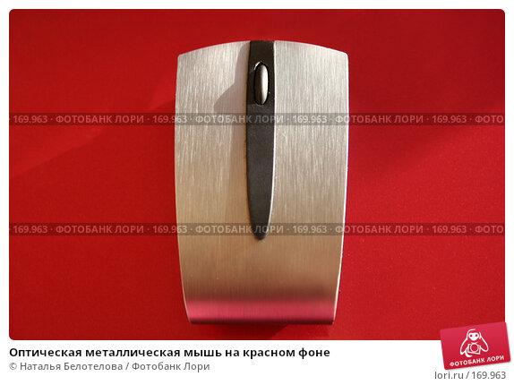 Оптическая металлическая мышь на красном фоне, фото № 169963, снято 7 января 2008 г. (c) Наталья Белотелова / Фотобанк Лори