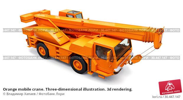 Купить «Orange mobile crane. Three-dimensional illustration. 3d rendering.», иллюстрация № 30447147 (c) Владимир Хапаев / Фотобанк Лори