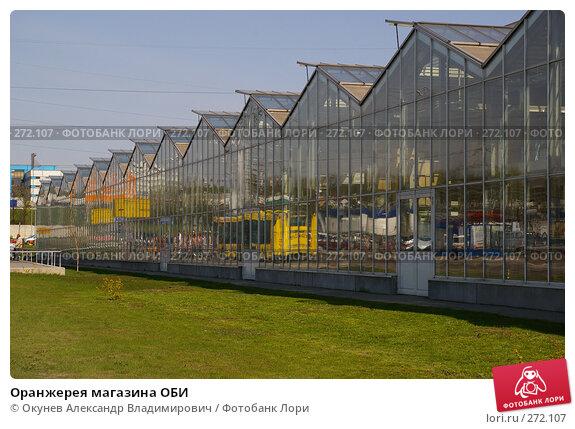 Оранжерея магазина ОБИ, фото № 272107, снято 29 апреля 2008 г. (c) Окунев Александр Владимирович / Фотобанк Лори