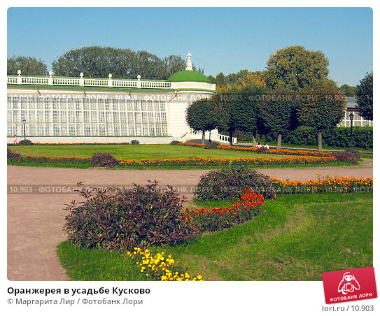 Оранжерея в усадьбе Кусково, фото № 10903, снято 24 сентября 2006 г. (c) Маргарита Лир / Фотобанк Лори