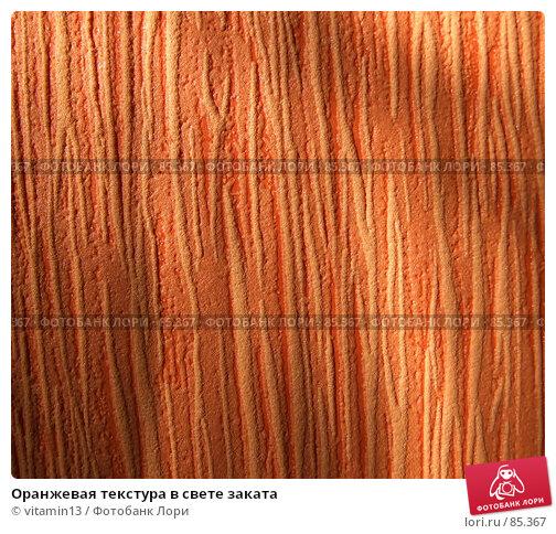 Оранжевая текстура в свете заката, фото № 85367, снято 14 мая 2007 г. (c) vitamin13 / Фотобанк Лори
