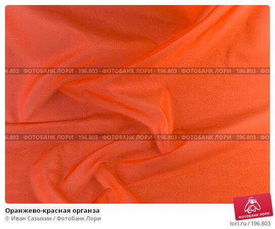 Оранжево-красная органза, фото № 196803, снято 22 октября 2004 г. (c) Иван Сазыкин / Фотобанк Лори