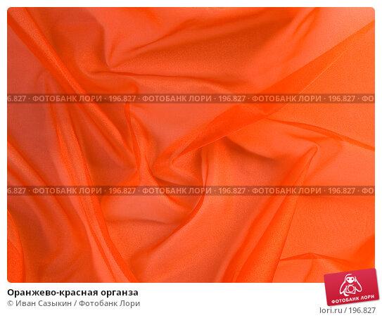 Оранжево-красная органза, фото № 196827, снято 22 октября 2004 г. (c) Иван Сазыкин / Фотобанк Лори