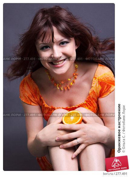 Оранжевое настроение, фото № 277491, снято 8 мая 2008 г. (c) Ольга С. / Фотобанк Лори