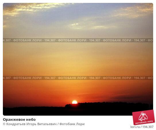 Оранжевое небо, фото № 194307, снято 2 сентября 2006 г. (c) Кондратьев Игорь Витальевич / Фотобанк Лори