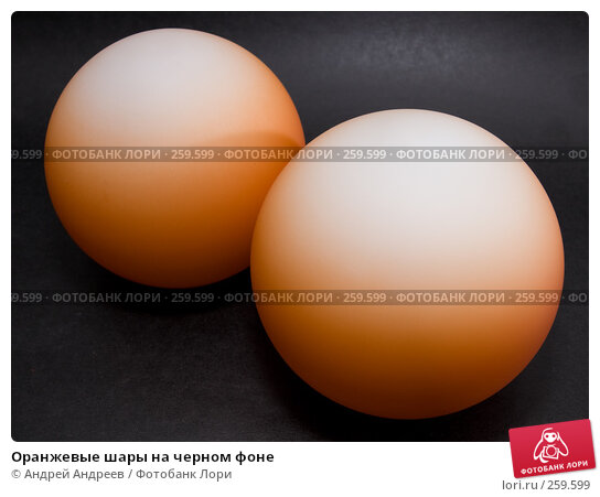 Оранжевые шары на черном фоне, фото № 259599, снято 22 апреля 2008 г. (c) Андрей Андреев / Фотобанк Лори