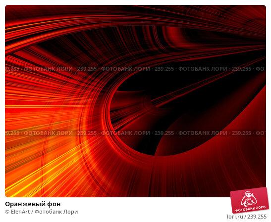 Оранжевый фон, иллюстрация № 239255 (c) ElenArt / Фотобанк Лори