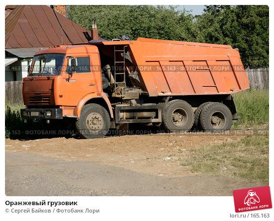 Оранжевый грузовик, фото № 165163, снято 12 июня 2007 г. (c) Сергей Байков / Фотобанк Лори
