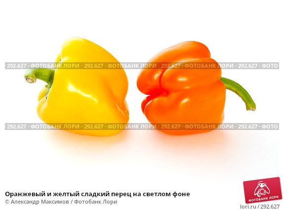 Оранжевый и желтый сладкий перец на светлом фоне, фото № 292627, снято 13 декабря 2006 г. (c) Александр Максимов / Фотобанк Лори