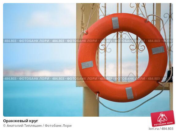 Купить «Оранжевый круг», фото № 484803, снято 9 сентября 2008 г. (c) Анатолий Типляшин / Фотобанк Лори