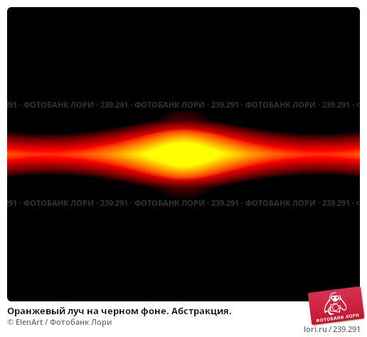 Оранжевый луч на черном фоне. Абстракция., иллюстрация № 239291 (c) ElenArt / Фотобанк Лори