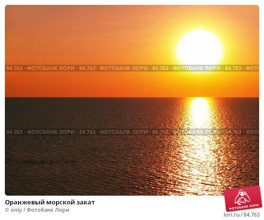 Оранжевый морской закат, фото № 84763, снято 4 августа 2007 г. (c) only / Фотобанк Лори