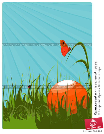Оранжевый мяч в зеленой траве, иллюстрация № 309195 (c) Смирнова Ирина / Фотобанк Лори