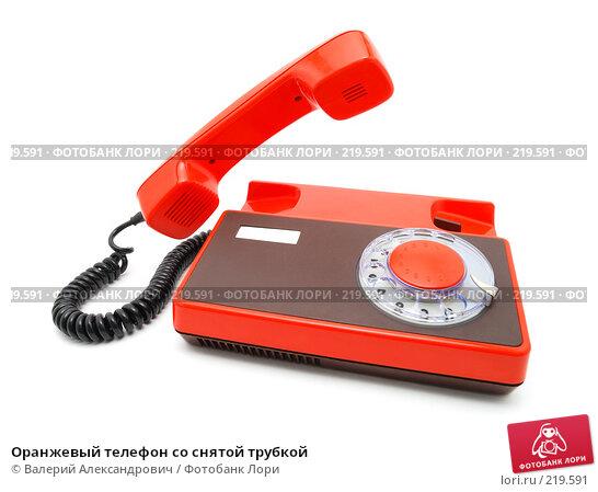 Оранжевый телефон со снятой трубкой, фото № 219591, снято 6 марта 2008 г. (c) Валерий Александрович / Фотобанк Лори
