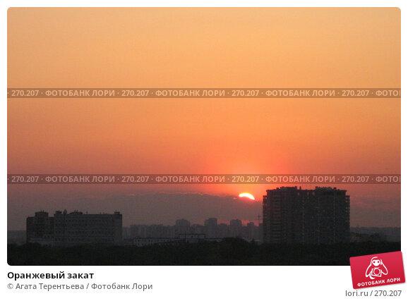 Купить «Оранжевый закат», фото № 270207, снято 28 апреля 2007 г. (c) Агата Терентьева / Фотобанк Лори