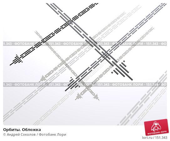 Орбиты. Обложка, иллюстрация № 151343 (c) Андрей Соколов / Фотобанк Лори