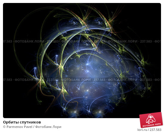 Купить «Орбиты спутников», иллюстрация № 237583 (c) Parmenov Pavel / Фотобанк Лори