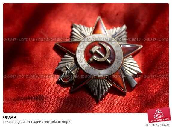 Купить «Орден», фото № 245807, снято 23 февраля 2005 г. (c) Кравецкий Геннадий / Фотобанк Лори