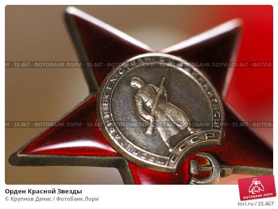 Купить «Орден Красной Звезды», фото № 33467, снято 18 марта 2007 г. (c) Крупнов Денис / Фотобанк Лори