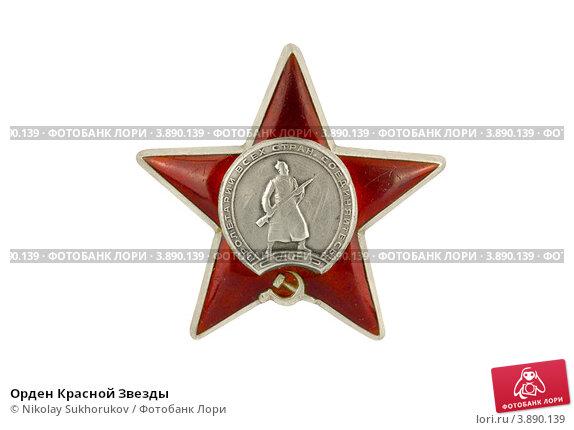 Купить «Орден Красной Звезды», фото № 3890139, снято 27 сентября 2012 г. (c) Nikolay Sukhorukov / Фотобанк Лори