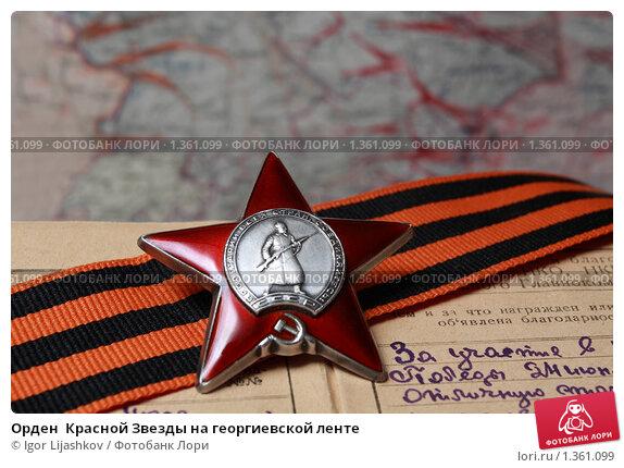 Купить «Орден  Красной Звезды на георгиевской ленте», фото № 1361099, снято 2 января 2010 г. (c) Igor Lijashkov / Фотобанк Лори