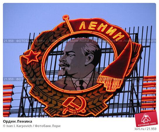 Орден Ленина, эксклюзивное фото № 21959, снято 26 сентября 2006 г. (c) Ivan I. Karpovich / Фотобанк Лори