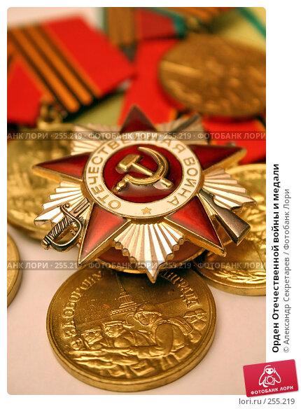 Орден Отечественной войны и медали, фото № 255219, снято 20 февраля 2006 г. (c) Александр Секретарев / Фотобанк Лори