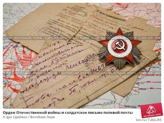 Купить «Орден Отечественной войны и солдатское письмо полевой почты», фото № 7202255, снято 8 декабря 2018 г. (c) Igor Lijashkov / Фотобанк Лори