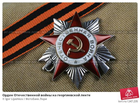 Орден Отечественной войны на георгиевской ленте, фото № 247235, снято 10 апреля 2008 г. (c) Igor Lijashkov / Фотобанк Лори