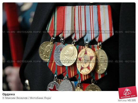 Ордена, фото № 45595, снято 9 мая 2007 г. (c) Максим Яковлев / Фотобанк Лори