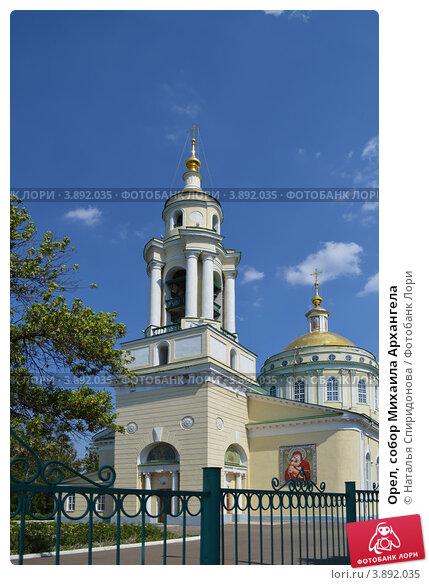 Купить «Орел, собор Михаила Архангела», фото № 3892035, снято 7 августа 2012 г. (c) Наталья Спиридонова / Фотобанк Лори