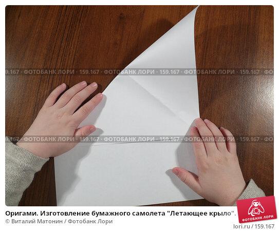 """Оригами. Изготовление бумажного самолета """"Летающее крыло""""., фото № 159167, снято 25 июля 2017 г. (c) Виталий Матонин / Фотобанк Лори"""